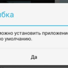 Что делать, если в смартфоне либо планшете Android появилась ошибка 20: «Не удалось установить приложение в папку по умолчанию» в Google Play
